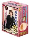 RUBY Super Real Jukujo's Onahole TSUYAKO's Replica Hole with DVD / Japanese Masturator